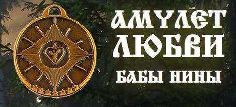 Как заказать амулеты любви купить в Барнауле