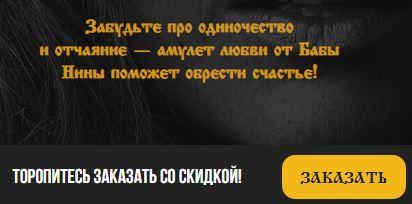 Где в Комсомольске-на-Амуре купить амулет от Бабы Нины