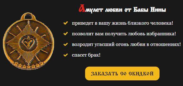 Как заказать Где в Казани купить амулет от Бабы Нины