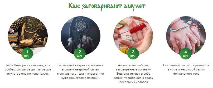 Как заказать как действует амулет от бабы нины