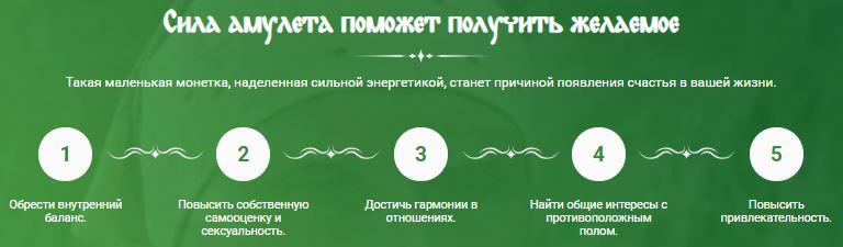 амулеты любви купить в Комсомольске-на-Амуре